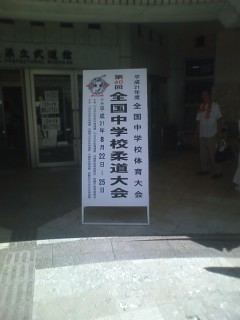 2009年 全国中学生柔道大会 1